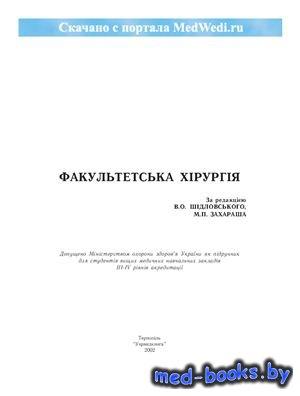 Факультетська хірургія - Захараш М.П., Шідловський В.О. - 2002 год