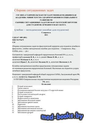 Сборник ситуационных задач по факультетской хирургии - Суздальцев И. В и др. - 2011 год