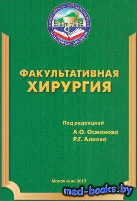 Факультативная хирургия - Османов А.О., Алиев Р.Г. - 2012 год