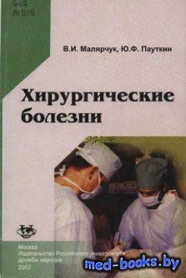 Хирургические болезни. Курс факультетской хирургии - Малярчук В.И., Пауткин Ю.Ф. - 2000 год