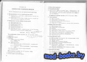 Курс факультетской хирургии в таблицах и схемах - Мышкин К.И., Франкфурт Л.А. - 1989 год
