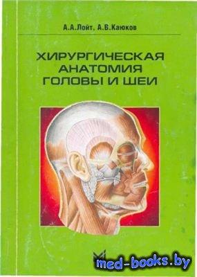 Хирургическая анатомия головы и шеи - Лойт А.А., Каюков А.В. - 2006 год