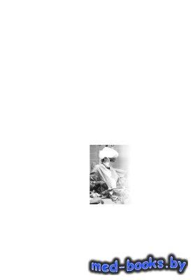 Хирургические болезни: симптомы и синдромы. В 2 т. Том 2 - Гаин Ю.М., Демидчик Ю.Е. - 2013 год