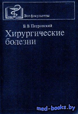 Хирургические болезни - Петровский Б.В. - 1980 год