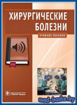 Хирургические болезни - Кириенко А.И., Шулутко А.М. - 2016 год