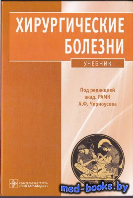 Хирургические болезни. Руководство к практическим занятиям - Черноусов А.Ф. ...