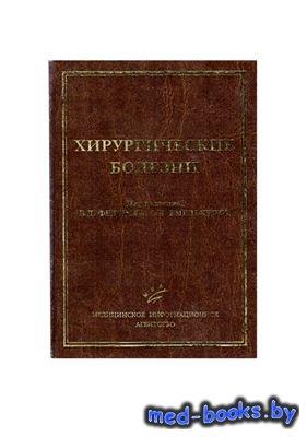Хирургические болезни. Руководство для интернов - Федоров В.Д., Емельянов С ...
