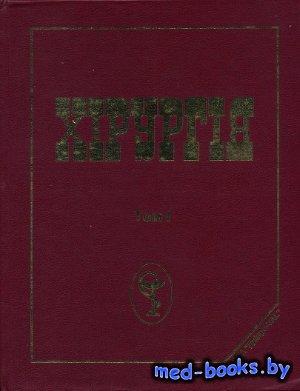 Хірургія. Том 1 - Березницький Я.С., Захараш М.П. - 2007 год