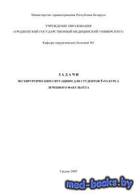 Задачи по хирургическим ситуациям. 5 курс - Батвинков Н.И. - 2005 год