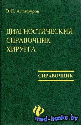 Диагностический справочник хирурга - Астафуров В.Н. - 2003 год