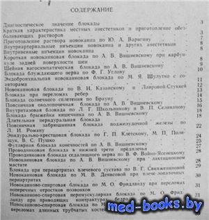 Новокаиновые блокады в практике хирурга - Аминев А.М., Блюмин И.Ш. - 1980 год
