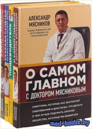 О самом главном с доктором Мясниковым. 22 книги