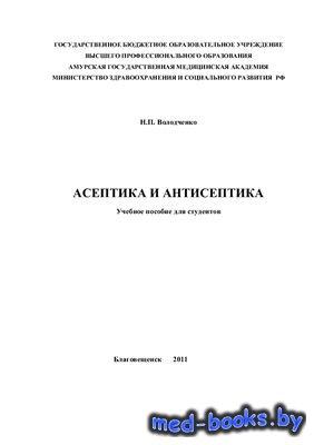 Асептика и антисептика - Володченко Н.П. - 2011 год