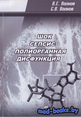 Шок. Сепсис. Полиорганная дисфункция - Волков Е.В., Волков С.В. - 2009 год