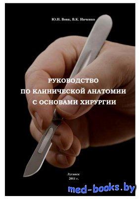 Руководство по клинической анатомии с основами хирургии - Вовк Ю.Н., Ивченко В.К. - 2011 год