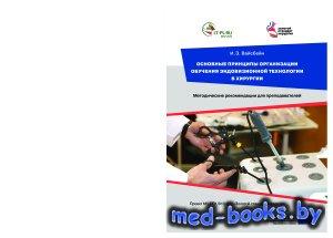 Основные принципы организации обучения эндовизионной технологии в хирургии. Симуляционные методики - Вайсбейн И.З. - 2015 год