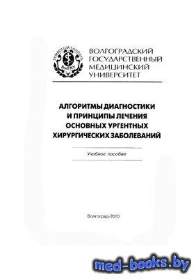 Алгоритмы диагностики и принципы лечения основных ургентных хирургических заболеваний - Жидовинов Г.И., Маскин С.С. - 2010 год