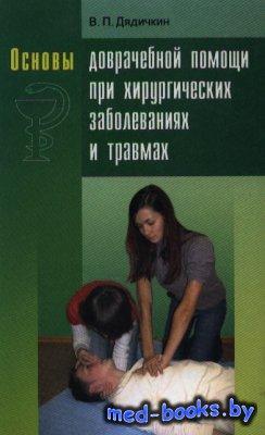 Основы доврачебной помощи при хирургических заболеваниях и травмах - Дядичк ...