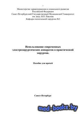 Использование современных электрохирургических аппаратов в практической хирургии - Грицаенко Д.П., Лапшин А.С. и др. - 2005 год