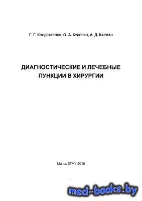 Диагностические и лечебные пункции в хирургии - Кондратенко Г.Г. и др. - 2016 год