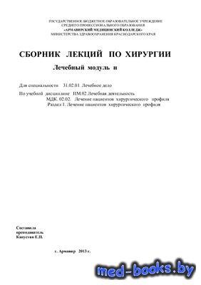 Сборник лекций по хирургии. Лечебный модуль - Капустян Е.П. - 2014 год