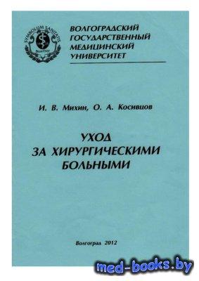 Уход за хирургическими больными - Михин И.В., Косивцев О.А. - 2012 год