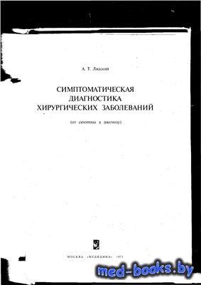 Симптоматическая диагностика хирургических заболеваний - Лидский А.Т. - 1973 год
