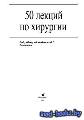 50 лекций по хирургии - Савельев В.С. - 2003 год