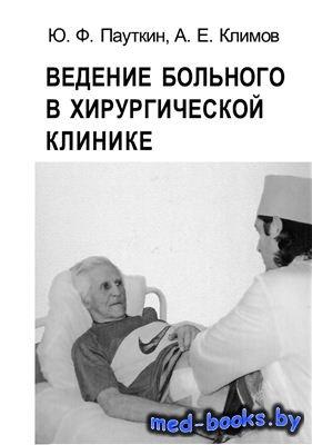 Ведение больного в хирургической клинике - Пауткин Ю.Ф., Климов А.Е. - 2007 год