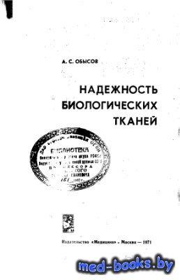 Надежность биологических тканей - Обысов А.С. - 1971 год