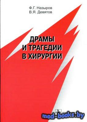 Драмы и трагедии в хирургии - Назыров Ф.Г., Девятов В.Я. - 2005 год