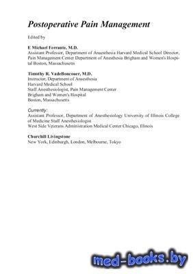 Послеоперационная боль - Ферранте Ф. Майкл, Вейд Бонкор Тимоти Р. - 1998 го ...