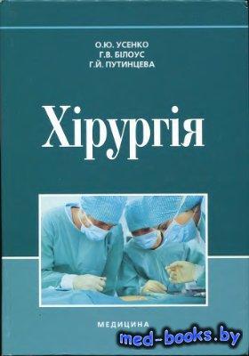 Хірургія - Усенко О.Ю., Білоус Г.В., Путинцева Г.Й. - 2010 год