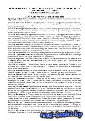 Основные симптомы и синдромы при некоторых хирургических заболеваниях - Третьяк С.И., Филлипович Н.Е. - 2003 год