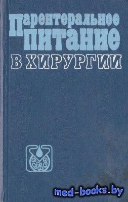 Парентеральное питание в хирургии - Терехов Н.Т., Липкан Г.Н., Повстяной Н.Е. и др. - 1984 год