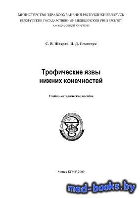 Трофические язвы нижних конечностей - Шахрай С.В., Семенчук И.Д. - 2009 год