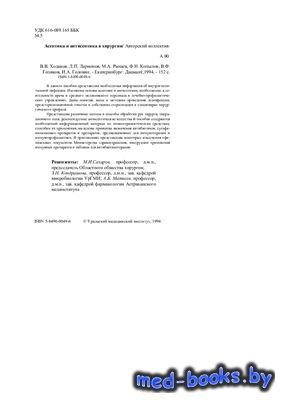 Асептика и антисептика в хирургии - Ходаков В.В., Ларионов Л.П., Ранцев М.А ...