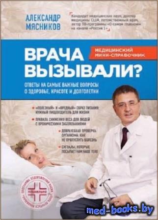 Александр Мясников - Врача вызывали? Ответы на самые важные вопросы о здоро ...