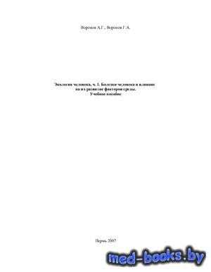 Экология человека, ч. 1. Болезни человека и влияние на их развитие факторов среды - Воронов А.Г., Воронов Г.А. - 2007 год