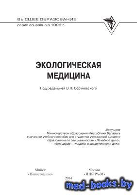 Экологическая медицина - Бортновский В.Н. - 2014 год