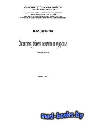 Экология, обмен веществ и здоровье - Давыдова Н.Ю. - 2012 год