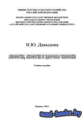 Биология, экология и здоровье человека - Давыдова Н.Ю. - 2011 год