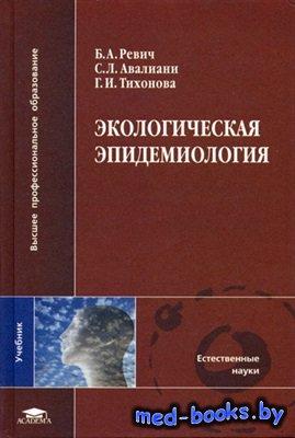 Экологическая эпидемиология - Ревич Б.А., Авалиани С.Л., Тихонова Г.И. - 2004 год