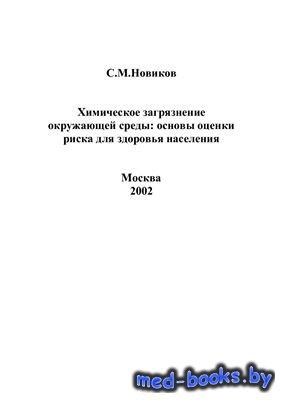 Химическое загрязнение окружающей среды: основы оценки риска для здоровья населения - Новиков С.М. - 2002 год