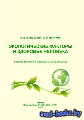 Экологические факторы и здоровье человека - Малышева Е.В., Якунина И.В. - 2016 год