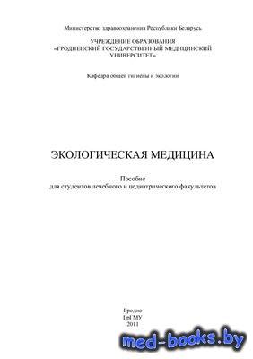 Экологическая медицина - Макшанова Е.И. - 2011 год