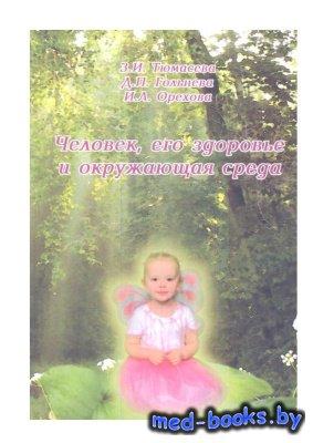 Человек, его здоровье и окружающая среда - Тюмасева З.И., Гольнева Д.П., Орехова И.Л. - 2009 год