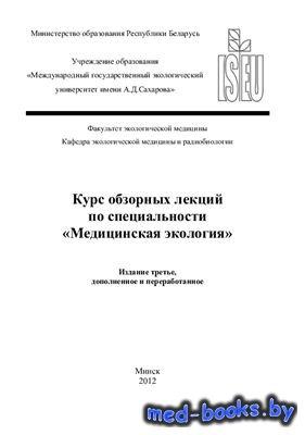 Курс обзорных лекций по специальности Медицинская экология - Свирид В.Д. и др. - 2012 год