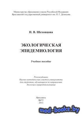 Экологическая эпидемиология - Шеховцова Н.В. - 2013 год