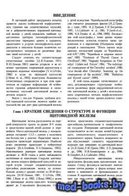 Патология щитовидной железы у детей. Атлас - Богданова Т.И., Козырецкий В.Г ...